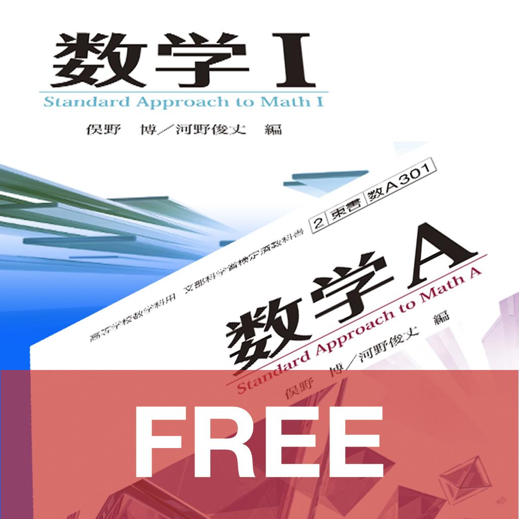 Free版数学1+A